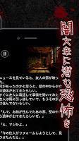 Screenshot 3: 意味が分かると怖い話-この怖い話の意味分かる?【意味怖】