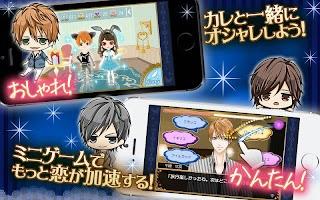Screenshot 4: エターナルリング PLUS【無料 女性向け 恋愛ゲーム】