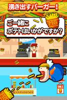 Screenshot 2: ずーっと0円!メガ盛りバーガー