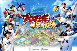 Screenshot 1: 職業棒球王