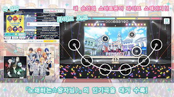 Screenshot 1: Utano☆Princesama: Shining Live