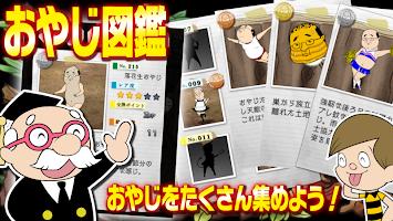 Screenshot 4: おやじ観察キット - 人気の無料おやじ育成ゲームアプリ