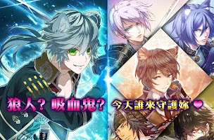 Screenshot 3: 戰刻夜想曲 (繁中版)