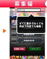 Screenshot 3: 怪物彈珠揭示板