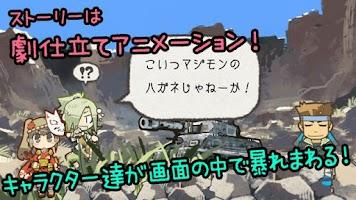 Screenshot 2: はがねオーケストラ
