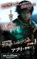 Screenshot 1: THE LAST REMNANT