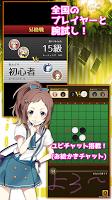 Screenshot 2: リバーシプロジェクト - オセロ リバーシ オンライン