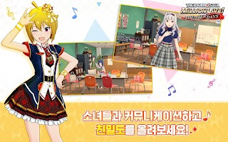 Screenshot 4: THE iDOLM@STER Million Live!: Theater Days | Korean