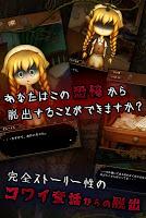 Screenshot 3: 脱出ゲーム コワイ童話からの脱出〜ヘンゼルとグレーテル〜