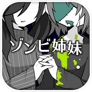 Icon: ZombieSisters[Training game]