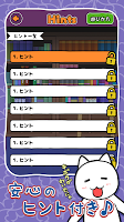 Screenshot 4: 脱出ゲーム:白ネコの大冒険~不思議な館編~