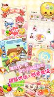 Screenshot 2: 甜點王子 Sweety Prince 療癒系戀愛養成遊戲
