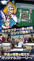 Screenshot 4: 近代麻雀オールスターズ 闘牌伝