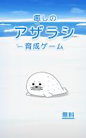 Screenshot 4: アザラシ育成ゲーム かわいい癒しのアプリ