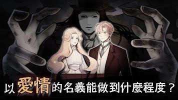Screenshot 1: MazM:歌劇魅影