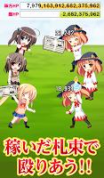 Screenshot 3: 札束で殴る!新感覚グルグル乙女大戦