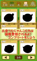 Screenshot 2: ネコなべのレシピ~ねこ鍋~
