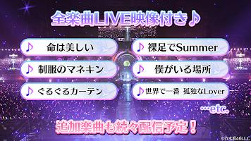Screenshot 4: 노기자카46 리듬 페스티벌 | 일본판