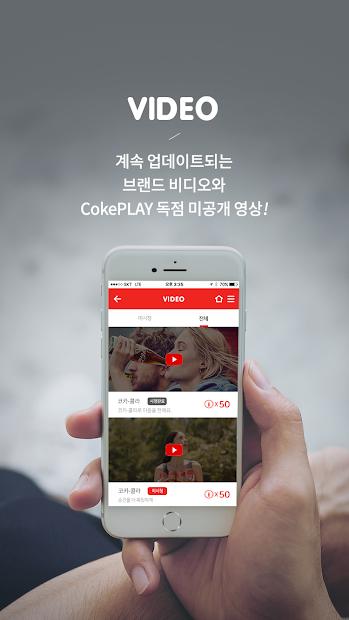 Screenshot 4: CokePLAY 코-크 플레이