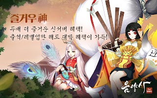 Screenshot 4: 음양사 | 한국버전