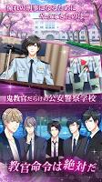 Screenshot 2: 恋人は公安刑事