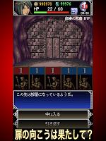 Screenshot 3: DarkBlood2