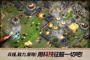 Screenshot 2: DomiNations   Ásia