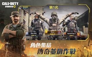 Screenshot 3: 決勝時刻®: Mobile - Garena | 繁中版