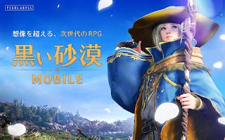 Screenshot 2: Black Desert Mobile (Japan)