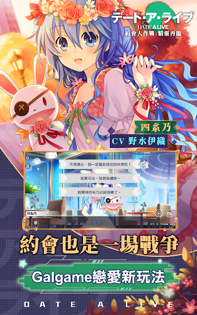 Download] Date A Live (zh-TW) - QooApp Game Store