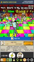 Screenshot 3: 거지키우기2 한푼마을