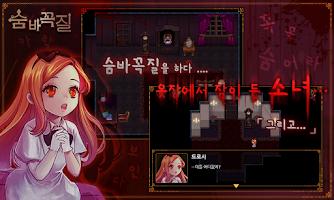 Screenshot 1: 숨바꼭질 [Story of Dorothy]