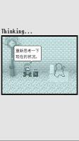 Screenshot 4: 天使之路