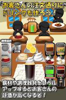 Screenshot 3: 最高のレストラン