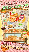 Screenshot 1: 洋菓子店ローズ ~パンもはじめました~