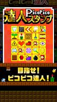 Screenshot 3: 像素達人120