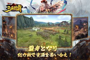 Screenshot 4: 삼국열패