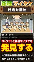 Screenshot 2: 茸が育つ歩数計 歩ク茸