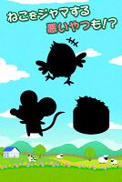 Screenshot 4: ねこをひっぱるやつ