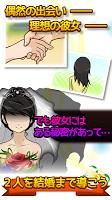 Screenshot 1: アナタは祝福してくれますか?~俺のバージンロード~