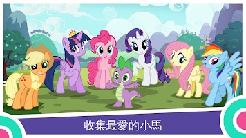 Screenshot 1: MY LITTLE PONY:魔法公主