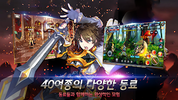 Screenshot 1: Legends of Astra | Korean