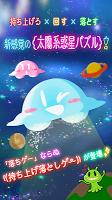 Screenshot 1: 幽浮惑星