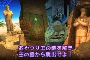 Screenshot 4: シドニーとあやつり王の墓