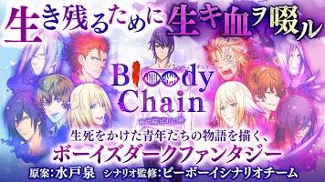 Screenshot 1: Bloody Chain
