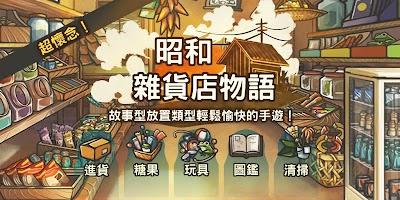 Screenshot 1: 昭和雜貨店物語 (繁中版)