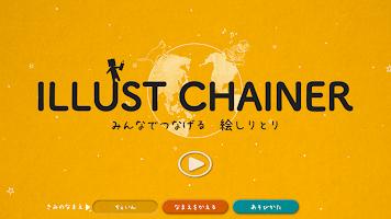 Screenshot 1: Illust Chainer