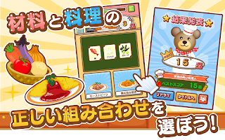Screenshot 2: 小熊的廚房