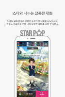 Screenshot 2: 스타팝 (STARPOP) - 내 손안의 스타