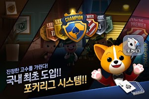 Screenshot 2: Anipang Poker for Kakao